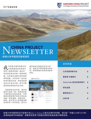 Spring 2017 newsletter chinese cover