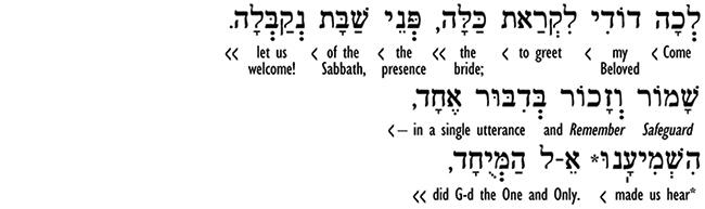 Opening lines of Lecha Dodi in Hebrew and English