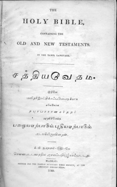 Tamil | Andover-Harvard Theological Library