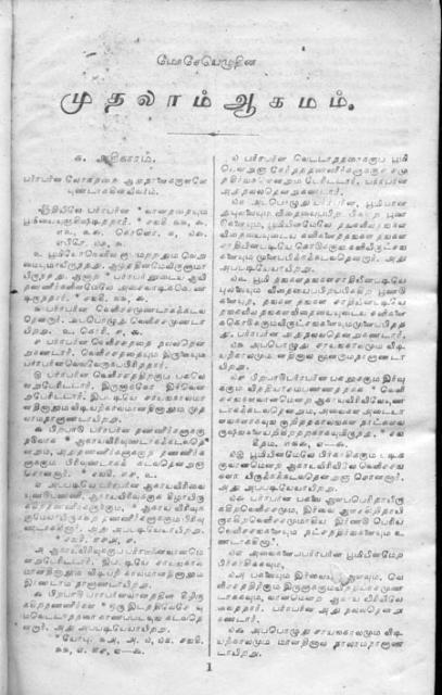 Book pdf bible tamil