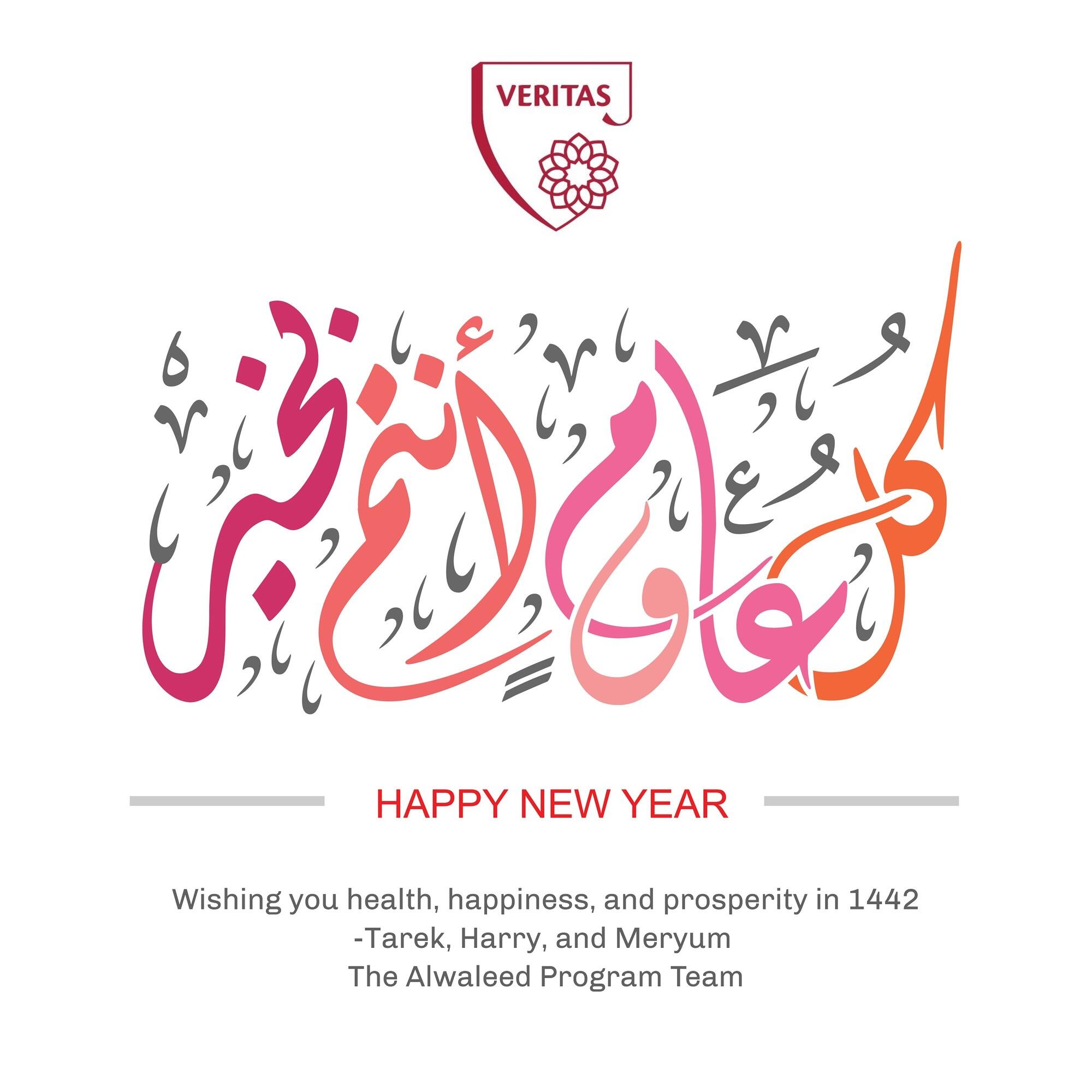 Islamic New Year 1442