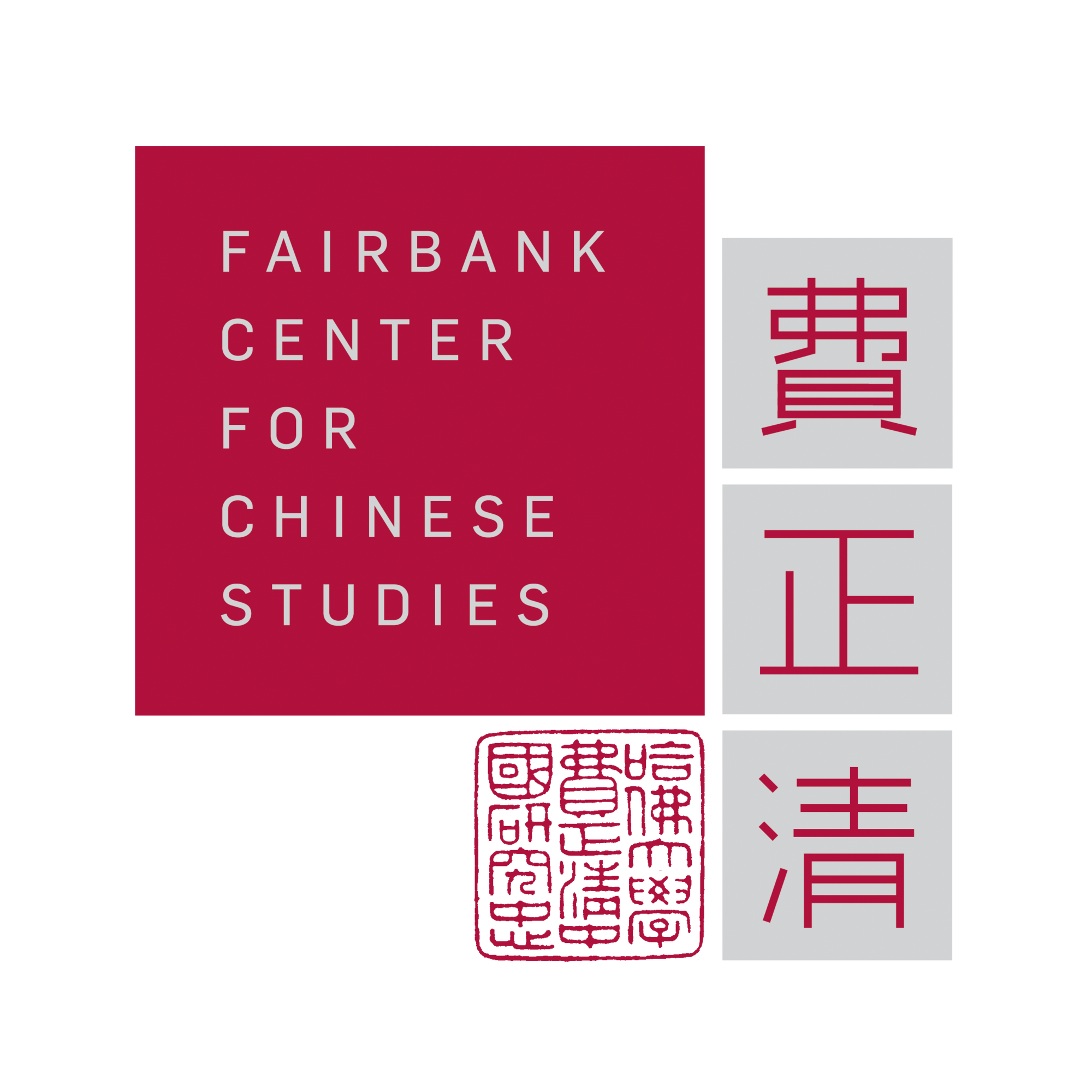 Fairbank Center Logo