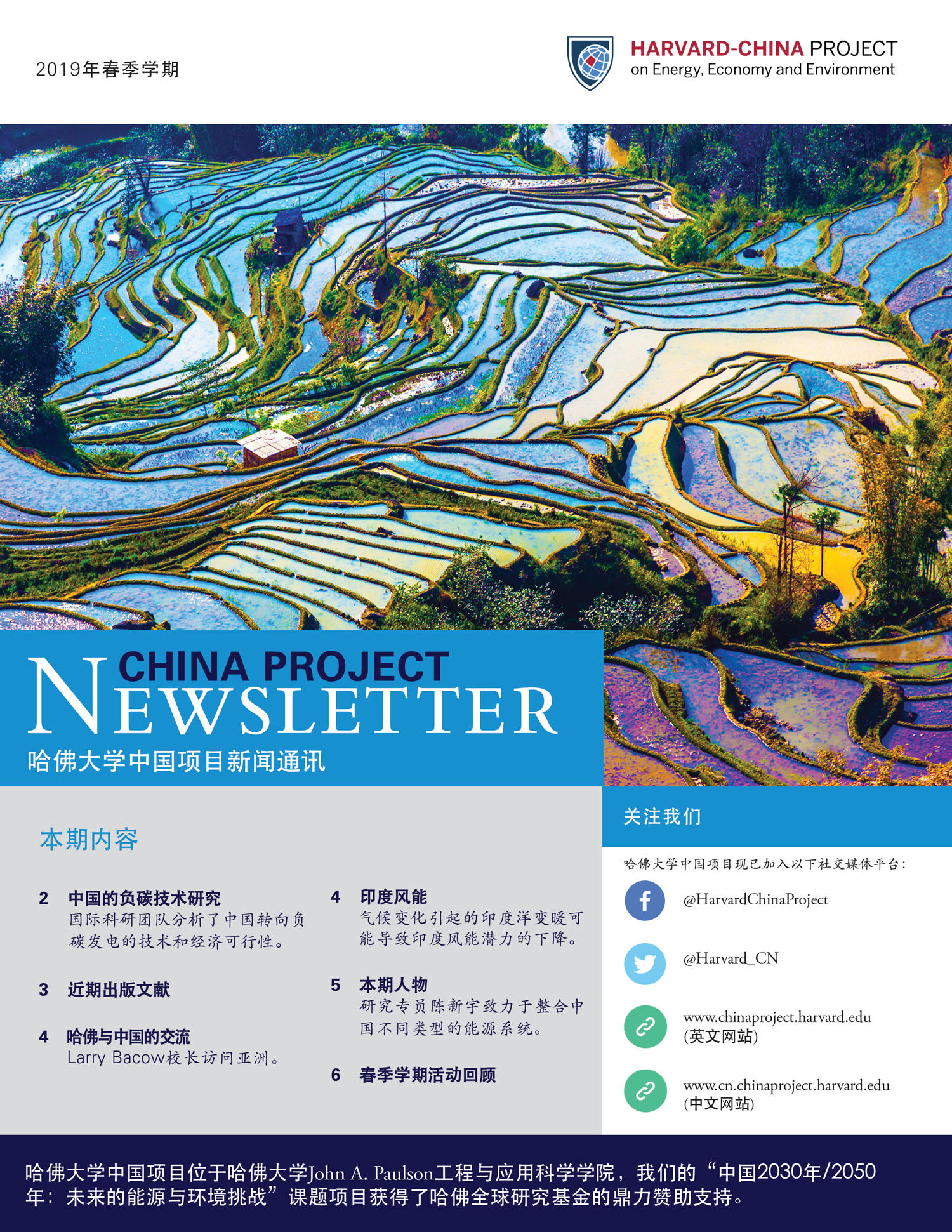 Spring 2019 Newsletter - Chinese