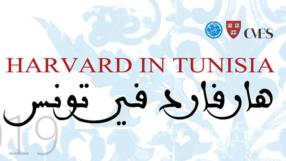 Harvard in Tunisia- Cover